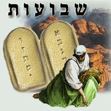 shavuot ley mandamientos