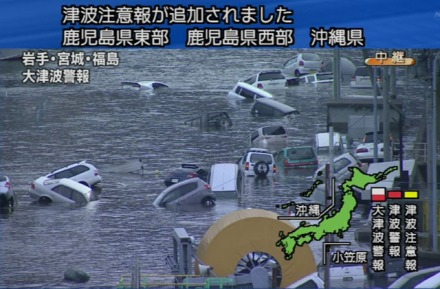 """RESTRICTED TO EDITORIAL USE - MANDATORY CREDIT """" AFP PHOTO / HO / NHK"""" - NO MARKETING NO ADVERTISING CAMPAIGNS - DISTRIBUTED AS A SERVICE TO CLIENTS A screen grab taken from news footage by Japanese Government broadcaster NHK on March 11, 2011 shows cars on a flooded street following an earthquake-triggered tsumani in Miyagi prefecture. A massive 8.8-magnitude earthquake shook Japan, unleashing a powerful tsunami that sent ships crashing into the shore and carried cars through the streets of coastal towns. JAPAN OUT AFP PHOTO / HO / NHK"""